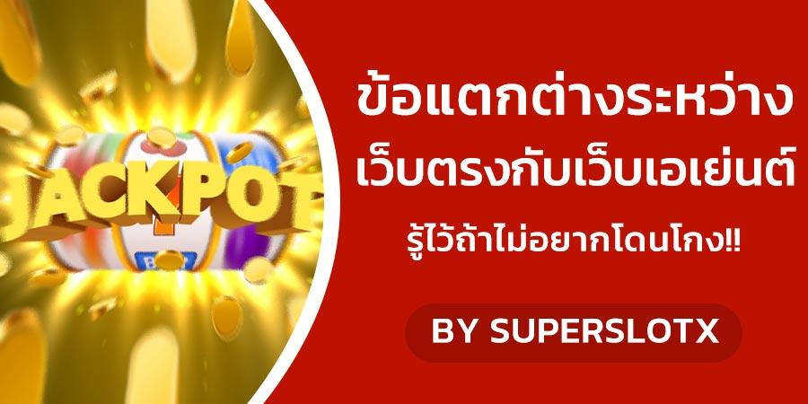 superslot superslotx