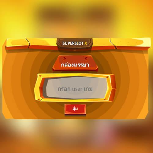 กล่องสุ่ม superslotx เกมสล็อตออนไลน์